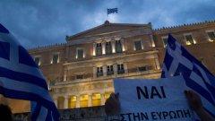Времето на Гърция изтича
