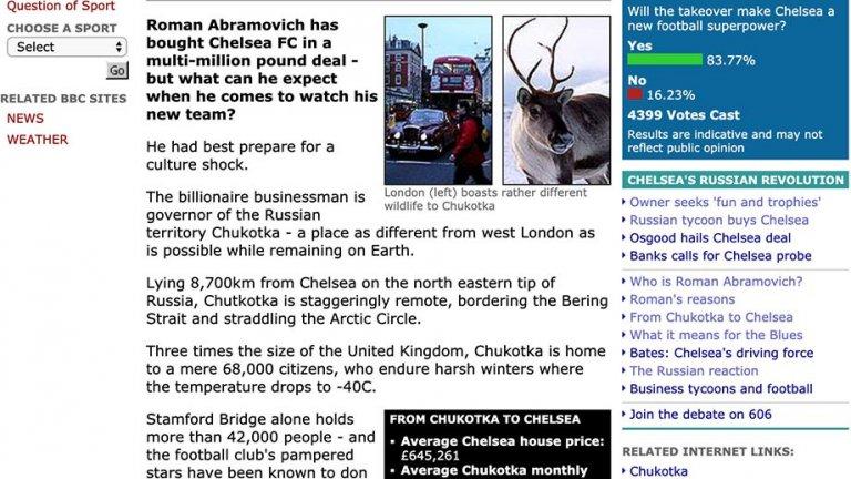 """""""В Чукотка е -40°C, цяла Русия е луда по водката, а Абрамович е недосегаем, ако не ядосва Путин"""""""