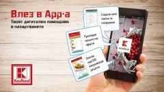 Мобилното приложение улеснява пазаруването