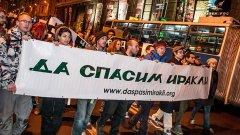 Протестът премина без инциденти по централните софийски улици