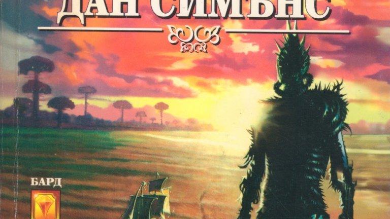 """Култовата поредица """"Хиперион"""" е достатъчна причина Дан Симънс да попада сред великите имена на научната фантастика. Първият роман от поредицата му носи награда """"Хюго"""". Хиперион е името на планета, на която се намират мистериозните гробници на времето. Те представляват артефакти, които се движат във времето от бъдещето към миналото. В книгата присъства една от най-зловещите машини за убиване в литературата: четириръката Шрайка с тяло, съставено от бръсначи. Не сме толкова сериозни фенове на хорърите на Симънс, но """"Хиперион"""" определено е сред най-добрите научнофантастични произведения."""