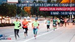 Пет български града и целият свят бягат заедно в неделя