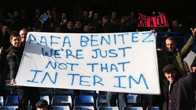 Бенитес отлично знае какво е да работиш без подкрепата на феновете, както бе в Челси.