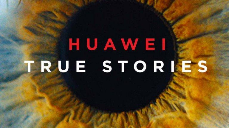 Huawei иска да използва технологиите, за да строи мостове, а не стени