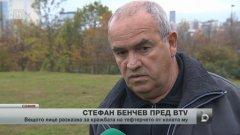 Стефан Бенчев с първо обяснение за скандала с кражбата