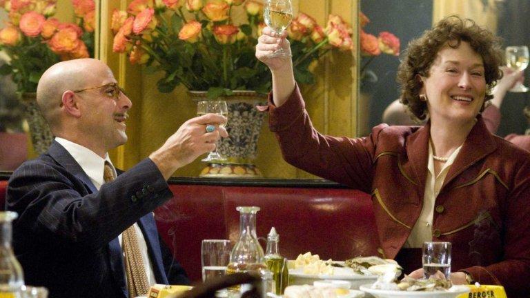 """""""Джули и ДжулияАко обичате готвенето, Мерил Стрийп, Стенли Тучи, Ейми Адамс и Нора Ефрон, този филм е точно това, което ви трябва. Адамс влиза в ролята на Джули Пауъл, млада блогърка, която е обсебена от готварските умения на Джулия Чайлд. Добре е по време на филма да се заредите с вкусна храна, тъй като има сериозна опасност да изпитате внезапно влечение към такава."""