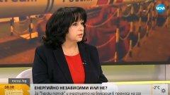 Теменужка Петкова: Няма да станем по-зависими от Русия
