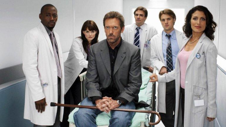 """House M.D. / """"Доктор Хаус""""  Защото какво по-добро развлечение от това да гледаш как един саркастичен и ядосан на живота доктор се опитва да помага на пациенти да се отърват от най-необичайни и странни болести. Всеки епизод на """"Доктор Хаус"""" е мистерия, в която той и екипът му от хора, носещи на заяждане, гавра и шеги асистенти, трябва да разрешат. Паралелно с това самият Грегъри Хаус трябва да решава своите емоционални и морални дилеми. Хю Лори е просто блестящ в тази роля и е истинско удоволствие човек да го гледа."""