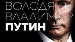 Тайната биография на властелина на Кремъл