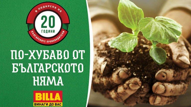 Добри предложения на български продукти в асортимента на BILLA