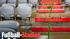 Необичайна гледка за луксозния стадион в баварската столица.