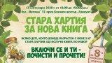 """Всяко дете може да получи книжка срещу стара хартия на 13 септември пред Книжен център """"Гринуич"""""""