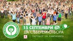 """Kaufland се включва в """"Да изчистим България заедно"""""""