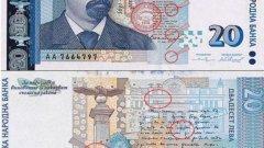 Огледайте внимателно банкнотата (вижте и следващата снимка)