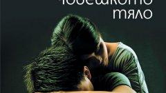 """""""Човешкото тяло"""" е втората книга на някогашната млада надежда на Италия, който изгря със """"Самотата на простите числа"""""""