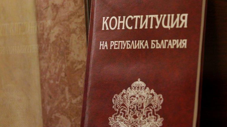 Крайният проект за нова конституция на ГЕРБ и ВМРО, внесен в парламента