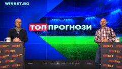 Станислав Ангелов даде своите прогнози за най-интересните мачове през уикенда.