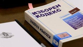 Обнародват промените в Изборния кодекс още на 1 май