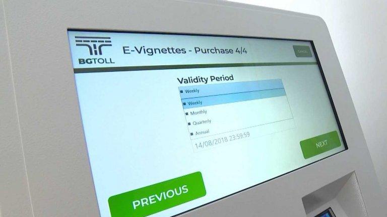 От 7 януари електронни винетки ще могат да бъдат купувани в EasyPay и големите бензиностанции
