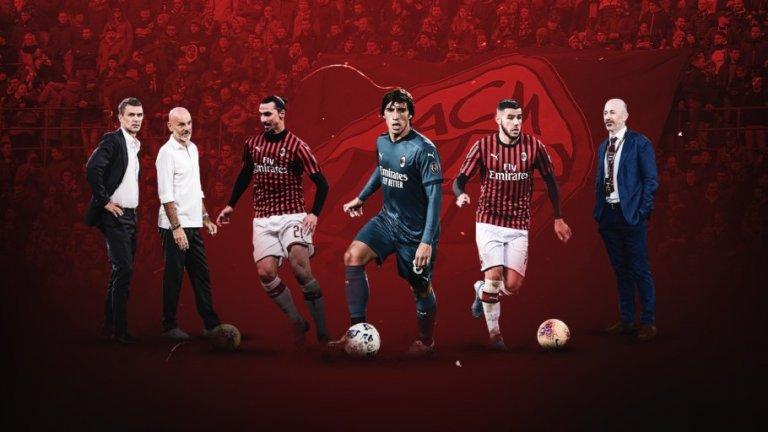 Милан: Как се буди спящ гигант? Историята отвътре