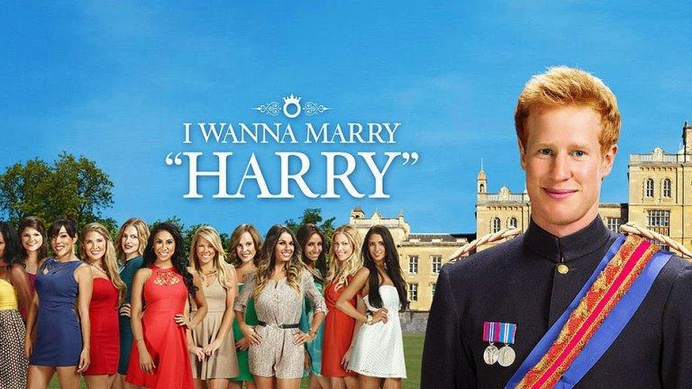 """I Wanna Marry """"Harry"""" Днес принц Хари е щастливо женен за Меган Маркъл, но някои зрители може още да си спомнят онзи момент, в който през 2014 г. той участва в едно американско шоу за ергени - той и 12 красавици, които се борят за сърцето му. Или не точно... Да започнем с това, че самият Хари така и не припарва до шоуто. За сметка на това американските продуценти намират британски младеж, който прилича доста за него и убеждават красавиците, че това е самият наследник на принц Чарлз и лейди Даяна... Следват обичайните за такъв формат драми, женска злоба и много сеир. А чак на финала младите жени разбират, че това не е никакъв Хари."""