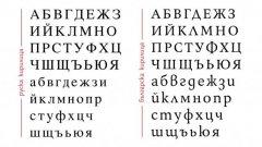"""Манифестът """"за българска кирилица"""" сравнява начините на изписване на буквите според руската и българската традиции"""