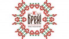 Екип от близо 15 българи работи повече от година по марката