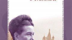"""Новелата """"Недоразумение в Москва"""" за пръв път излиза на български език."""