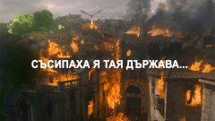 Мило гневниче: Огън и жупел