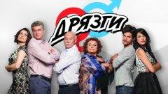 """Комедийният сериал """"Дрязги"""" е с премиера по Bulgaria ON AIR на 16 май от 20 часа"""