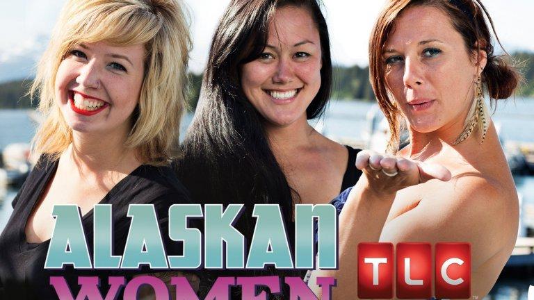 Alaskan Women Looking for Love Още един от безценните продукти на TLC - жени от Аляска, които търсят любовта. Каквото и да си говорим, Аляска е диво място, а хората там често не отстъпват по този параграф. Затова и подборът от ухажори е сравнително ограничен. Така че шоуто решава да натовари група млади жени от вечно студения американски щат и да ги запрати в най-дивото за тях място, където да си намерят любов - слънчевите плажове на Маями. Това, което следва е сериозен сблъсък на култури и начини на мислене.