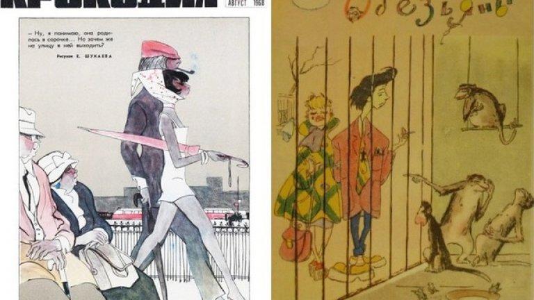 """Списание """"Крокодил"""" с карикатури срещу """"стилягите"""""""