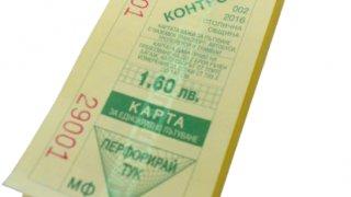 Познатото хартиено билетче и перфораторът ще останат в историята.