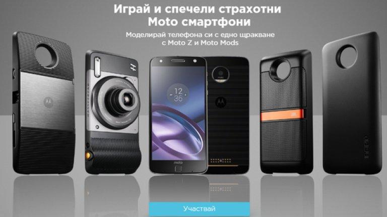 Участвайте в играта на Lenovo до 9 януари и можете да спечелите смартфон