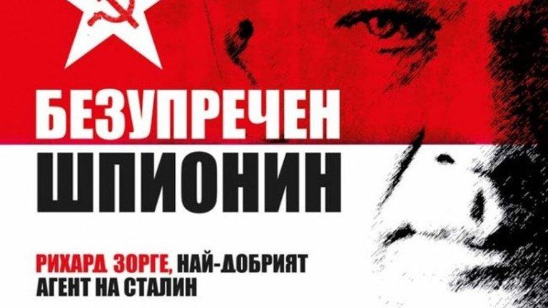 """""""Безупречен шпионин"""", Оуен Матюс (изд. Изток-Запад) Оуен Матюс черпи от архивите на съветското военно разузнаване, за да разкаже историята на шпионина Зорге - син на немски бизнесмен и рускиня, който става не само ревностен комунист, но и най-добрият таен агент на СССР. Изживява дните си в свят на тайни и предателства, съчетани с безразсъдни авантюри и романтични забежки. Успява да проникне и сред висшите ешелони на нацистката партия и японския императорски двор по време на Втората световна война. Но какво се случва, когато в Москва се усъмнят в лоялността му? Събитията около живота на шпионина са разказани на тези страници."""
