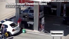 Арестуваха полицаи заради източване на служебен бензин
