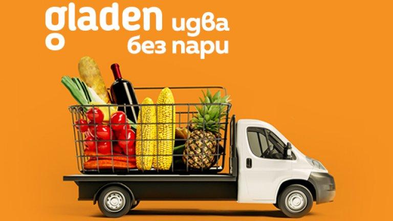 Всички поръчки за София на стойност над 40 лв. ще бъдат доставяни по домовете на потребителите безплатно