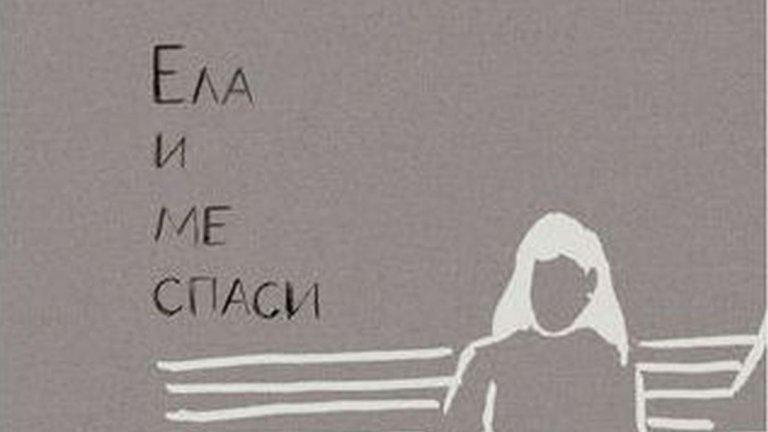 """""""Ела и ме спаси. Разкази"""" на Емилия Милчева Издателство: """"Жанет-45""""  Сборникът с разкази на журналиста Емилия Милчева, работила и в Webcafe, ви разкрива, че ако имате малко повече късмет, спасението ще ви намери. Всеки от нас има нужда да бъде спасен - дали от илюзии, страхове или от демони. А спасението има и различни лица, както показват разказите в """"Ела и ме спаси"""". При някои то може да означава смърт, при други - любов, при трети - бебе... И още, и още."""