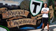 Защо Ботака не премина в Торпедо Москва?