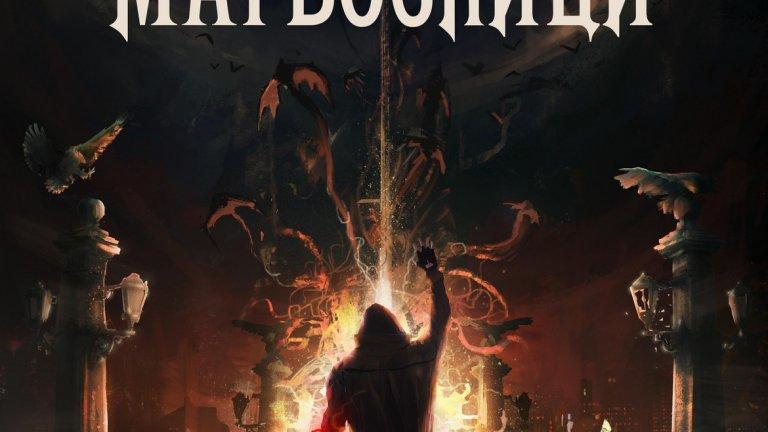 Корицата на книгата е дело на талантливия художник Исмаил Инджеоглу, а редактор е Емануил Томов
