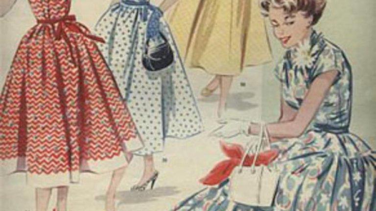 Вносни модни списания от 50-те години