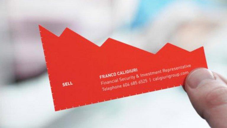 """Визитна картичка на брокерско дружество. Визитката има две части, които се отделят. Едната """"купува"""", другата - """"продава""""."""