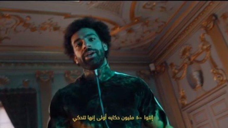 Салах има доста ангажименти и във време, в което футболът е замразен.