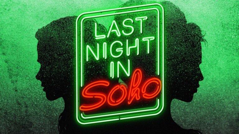 """""""Последна нощ в Сохо"""" (Last Night in Soho) Премиера: 23 април  Психологическият хорър на режисьора Едгар Райт (Baby Driver) е с Аня-Тейлър Джой (Queen's Gambit) в главната роля. Тя играе момиче с интерес към модата, която по мистериозен начин се озовава в Лондон през 60-те години. Там среща певецът, когото идолизира, но този 60-ски Лондон не е това, което изглежда на пръв поглед и в един момент времето сякаш започва да се разпада с мрачни последствия. Във филма участват и Мат Смит (Doctor Who), както и култовия Терънс Стамп."""