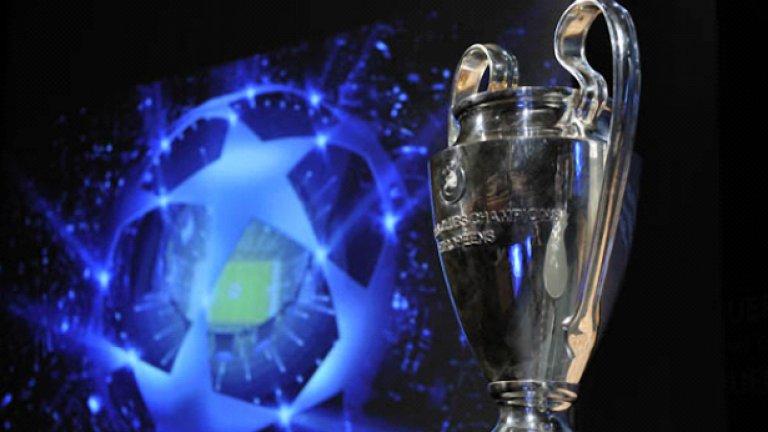 Приходите от Шампионската лига невинаги са лесно предвидими