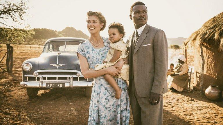 """""""Обединено кралство"""" е още един филм по истински случай, който си струва да гледате, и то не само заради Розамунд Пайк (макар че и това стига). Серетсе Кхама е крал на Ботсвана, който се влюбва в бялата чиновничка от Лондон Рут. Двамата решават да се оженят, което среща мощната съпротива на апартейда и от правителствата на Великобритания и Южна Африка. Последната дори предупреждава Англия да накара двойката да се раздели или ще забрани достъпа на страната до южноафриканския уран и злато, и ще нахлуе в Ботсвана. Въпреки всичко обаче двамата се борят за любовта си така, както всички трябва да го правим."""