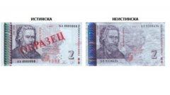 При поставяне на банкнотата срещу светлинен източник се наблюдава неясно, остатъчно изображение на водния знак