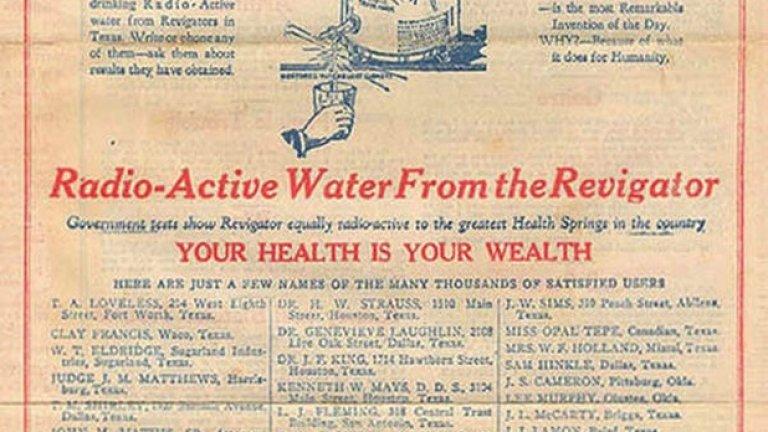Тази реклама не споменава страничния ефект от употребата на радий: вашата урина също ще блести в тъмното