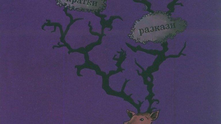 """""""Микро"""" е вторият сборник с разкази на Мартин Колев след """"Кучето на терасата"""""""