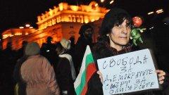 Около 200 души дойдоха на протеста